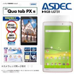 Qua tab PX 液晶フィルム NGB-LGT31【5293】 ノングレアフィルム3 画面保護 ASDEC アスデック