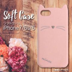 iPhone 7/ iPhone 6s/ iPhone 6 シリコンケース GBIP-35-NAPK 【0813】 epice ダイカットケース ネコ 猫 ピンク おぎす商事