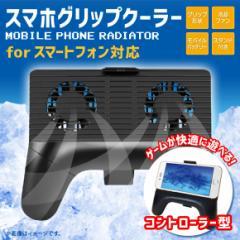スマホ 冷却ファン 冷却クーラー BM-SCGCH【9105】スマートフォン用クーラー ゲームコントローラ型 スタンド 2000mAh ブライトンネット