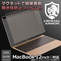 MacBook 12インチ 液晶フィルム G-MCB12PRV【5541】 覗き見防止シート アンチグレア ブルーライトカットアピロス