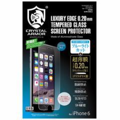 iPhone 6s/ iPhone 6 液晶ガラスフィルム G-IP6-20BLC【1505】 CRYSTAL ARMOR ゴリラガラス ブルーライトカット 0.2mm アピロス