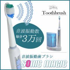 【送料無料】UV除菌機標準装備♪毎分3万回の音波振動で白い歯を!音波電動歯ブラシ『ソニックマジック』歯ブラシ 歯磨き