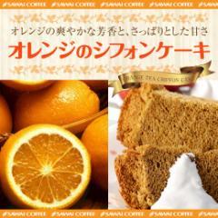 【澤井珈琲】完全手作り オレンジシフォンケーキ レギュラー