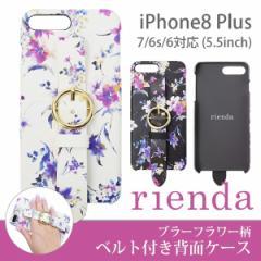 iPhone8 Plus 背面 ケース iPhone7 Plus 手帳型 レザー スマホケース ブランド 花柄 rienda リエンダ「ベルト付き ブラーフラワー」