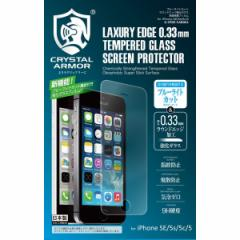 iPhone SE/5s/5c/5 【CRYSTALARMOR】 「ブルーライトカット ラウンドエッジ強化ガラス/0.33mm」 保護フィルム