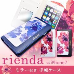 iPhone8 ケース 手帳型 iPhone7 iPhone6s アイフォン レザー カバー 花柄 ブランド rienda リエンダ「ラージフラワー(3color)」