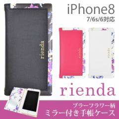 iPhone8 ケース 手帳型 iPhone7 iPhone6s アイフォン レザー カバー 花柄 ブランド rienda リエンダ 「スクエアブラーフラワー」