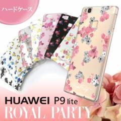 HUAWEI P9 lite 【ROYAL PARTY/ロイヤルパーティー】 「ハードケース」 花柄 ファーウェイ