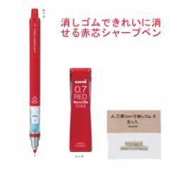 三菱鉛筆 クルトガ M7-450C 赤芯0.7ミリ シャープペン 替え芯20本 おまけ付き 送料無料