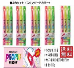 三菱鉛筆  即乾 プロバスウィンドウ 蛍光ペン PUS 102T 3色組×5セット 送料無料
