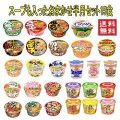 【 送料無料 】【6240円以上で景品ゲット】 マルちゃん 日清 サッポロ一番 エースコック ミニカップ麺 スープも入ったおまかせ15食セット