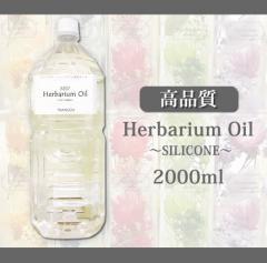 【即日出荷】ハーバリウムオイル 2L シリコーン  高品質オイル 2000ml