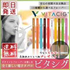 【即日出荷/14日間の保証つき】ビタシグ(VITACIG) 電子タバコ リキッド 10種類 禁煙 美容【数量限定高級あぶらとり紙付】