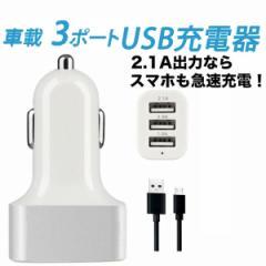 高容量 USB3ポート シガーソケット充電器 カーチャージャ  車充電器 車載充電器 高速充電 iPhone スマートフォン車内充電 12V/24V対応