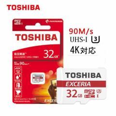 東芝 microSDカード マイクロSD microSDHC 32GB Toshiba UHS-I U3 4K対応 超高速90MB/s 海外パッケージ品
