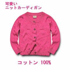 子ども服 女の子 ニットカーディガン キッズ 女子用 セーター トップス スクール 透かし雕り 薄手 コットンGDSUHU-123668