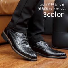 ビジネスシューズ メンズ フォーマル レースアップ 革靴 ポインテッドトゥ クールビズ 脚長 メンズシューズ クロコダイル ZJMH-181867