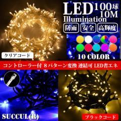 イルミネーションライト クリスマスライト ストレート ライト 100球 10m 防雨 連結可 記憶 コントローラ付