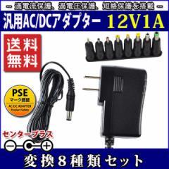 スイッチング式ACアダプター 12V 1A 最大出力12W 変換8種類セット 出力プラグ外径5.5mm(内径2.1mm)PSE取得品