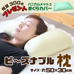 【送料無料】日本製 ビーズ枕 ビーズナブル枕 体圧分散 やわらか枕 洗濯OK