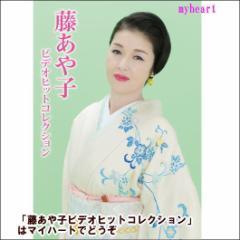 【宅配便配送】藤あや子ビデオヒットコレクション(DVD)