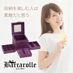 Barcarolle 全10色 ベロア 調 3段 ミラー 付 ジュエリーボックス (Purple)