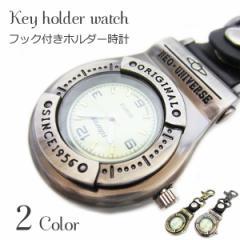 キーホルダー 時計 見やすい カジュアル カラビナ 蓄光文字盤
