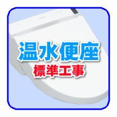 ■温水便座標準工事 商品到着日翌日以降