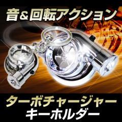 タービン型 ファン回転 ターボサウンド LEDライト...
