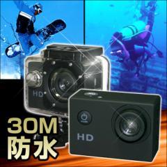 【防水30M】多機能スポーツ/アクションカメラ/ドライブレコーダー/水中カメラ/ドラレコ/デジカメ/アウトドア/バイク/車載用/SportsCam