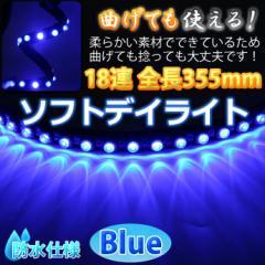 切っても曲げても使える!高輝度LEDソフトデイライト≪ブルー≫プロジェクターレンズ搭載/防水仕様