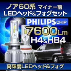 【LEDヘッド&フォグセット】[トヨタ]プリウス≪ZVW30≫マイナー前[H21.5〜H23.11]ヘッドH11&フォグH11≪ハロゲン仕様車用≫