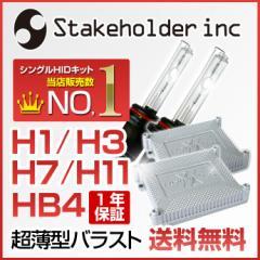 数量限定お試しモニター特価【超薄型14mmバラスト採用】HB4(9006)/H1/H3/H4LO/H7/H11(H8) HIDコンバージョンキット