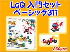 LaQ ラキュー Basic 311 650ピース ベーシック セット 知育 ブロック 玩具 日本製
