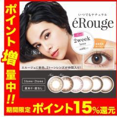 [即配/メール便送料無料]eRouge エルージュ[1箱6...