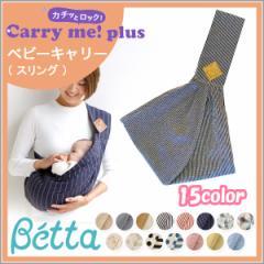 Betta ベッタ キャリーミー プラス カチッとロック シリーズ ベビー スリング 抱っこひも キャリア 新生児 ベビーキャリア