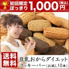 【送料無料】 豆乳 ダイエット おからクッキーバー お試し 10本 低カロリー お菓子 ダイエット スイーツ 食品 製造会社 直販