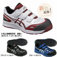 アシックス安全靴 CP102 新色追加!脱ぎ履きが...