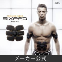 【メーカー公式】シックスパッド(SIXPAD) アブズフィット EMS ロナウド 筋肉 ダイエット 筋トレ 腹筋 ems 正規品 お腹 引き締め