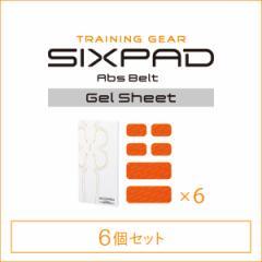 【新発売】シックスパッド 高電導ジェルシート(アブズベルト)×6個セット(お腹周り用)  SIXPAD シックスパッド 正規品