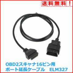 OBD2 スキャナ 16ピン 用【 ポート 延長ケーブル 単品】 ELM327 などの診断ツール用に! 150cm!