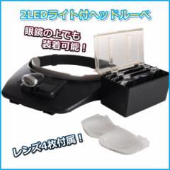 ヘッドライトルーペ 拡大鏡 2LED LEDライト付き 送料無料 精密作業 老眼 細かい作業に 4枚レンズ倍率自在