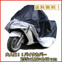 バイクカバー ビックバイク ビックスクーター XXXXL 4XL 遮光 耐水 撥水 防塵 黒 シルバー295×110×140  防水 防塵