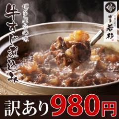 ●<訳あり>博多牛すじ煮込み2食パック【メール便/送料無料】