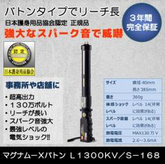 【送料無料】スタンガン マグナム-Xバトン・L 130万V/S-168 【日本護身用品協会認定】【正規品】