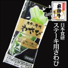 ★冷蔵★ステーキわさび 10g