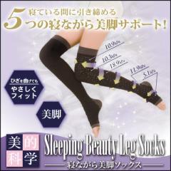 寝ながら美脚ソックス 寝てる間に脚引き締め 履くだけで 引き締め むくみ対策