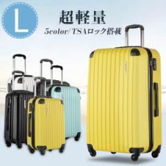 スーツケース キャリーケース キャリーバッグ 超軽量 トランク 旅行箱 lサイズ 6色