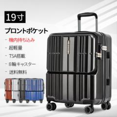 スーツケース キャリーケース キャリーバッグ 機内持ち込み 超軽量 前ポケット プラントポケット トランク 旅行箱 sサイズ