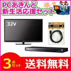 ☆新生活応援セット☆32V型液晶テレビ+ブルーレ...